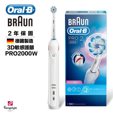 【德國百靈Oral-B】敏感護齦3D電動牙刷PRO2000W