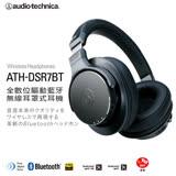 鐵三角 ATH-DSR7BT全數位驅動無線藍牙耳罩式耳機