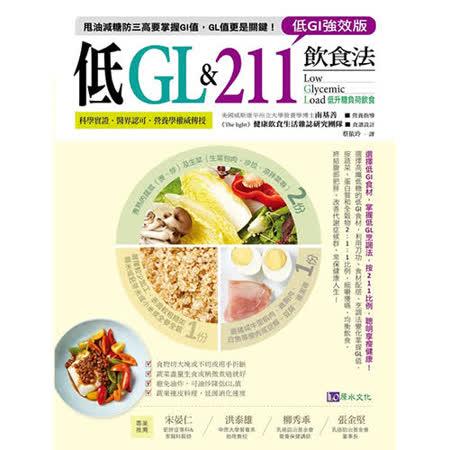 低GI強效版 低GL & 211飲食法