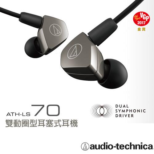 鐵三角 ATH-LS70雙動圈型耳塞式耳機