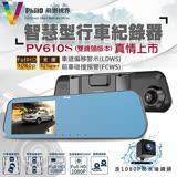 飛樂 Philo PV610S尊榮版ADAS安全預警雙鏡頭1080P後視鏡型行車記錄器