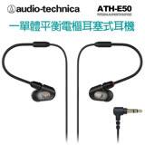 鐵三角 ATH-E50一單體平衡電樞耳塞式耳機