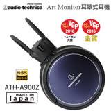 鐵三角 ART MONITOR耳罩式耳機ATH-A900Z