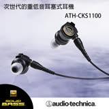 鐵三角 次世代的重低音耳塞式耳機ATH-CKS1100