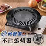 妙管家瓦斯爐不沾燒烤盤台灣製造
