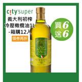 【箱購】City super義大利初榨冷壓橄欖油1Lx12入
