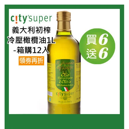 city'super 義大利初榨冷壓橄欖油