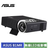 華碩 ASUS B1MR 超亮無線LED投影機 - (送華碩ZenPower行動電源)