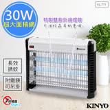 【KINYO】30W超猛雙燈管電擊式UVA燈管捕蚊燈(KL-771)大空間可吊掛