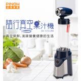 品諾PINOH 隨行真空果汁機 DB-5701MB