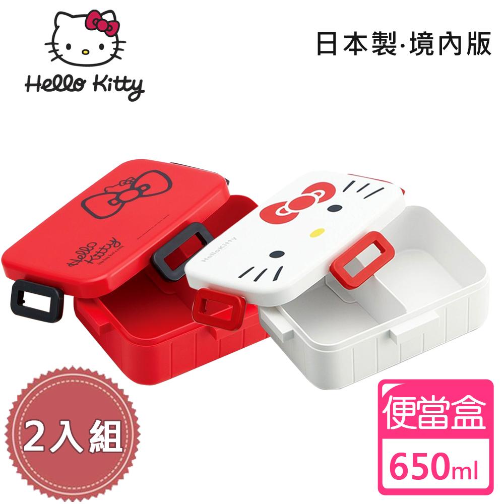 ~Hello Kitty~ 製 境內版凱蒂貓便當盒 保鮮餐盒 650ML~紅 白 2入組