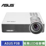 華碩 ASUS P3B 短焦LED投影機 - (送華碩ZenPower行動電源)