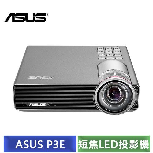 華碩 ASUS P3E 短焦高亮度LED投影機 戶外露營 ~  送華碩ZenPower行動