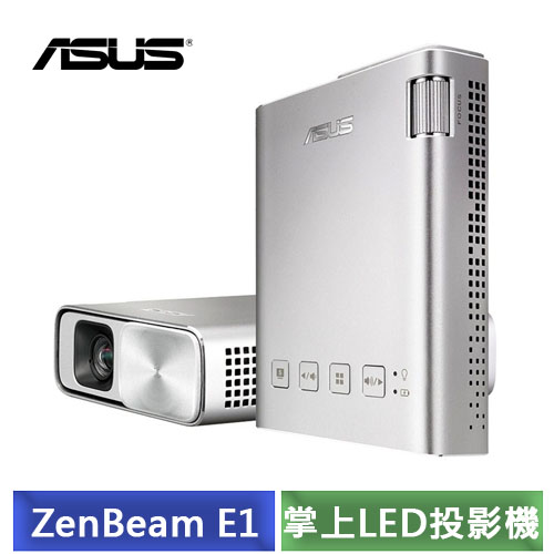 華碩 ASUS ZenBeam E1 掌上式行動電源LED投影機