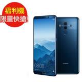 福利品HUAWEI Mate 10 Pro 6吋八核心(6G/128G)智慧型手機(九成新)