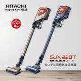 【送鋰電池+配件升級組 回函送7-11商品卡1000元】HITACHI 日立 直立手持無線吸塵器 PVSJX920T