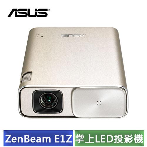 華碩 ASUS ZenBeam Go E1Z USB掌上式行動電源LED投影機