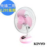 【KINYO】12吋(充/插)兩用行動風扇-清涼粉(CF-1202)不插電也能吹