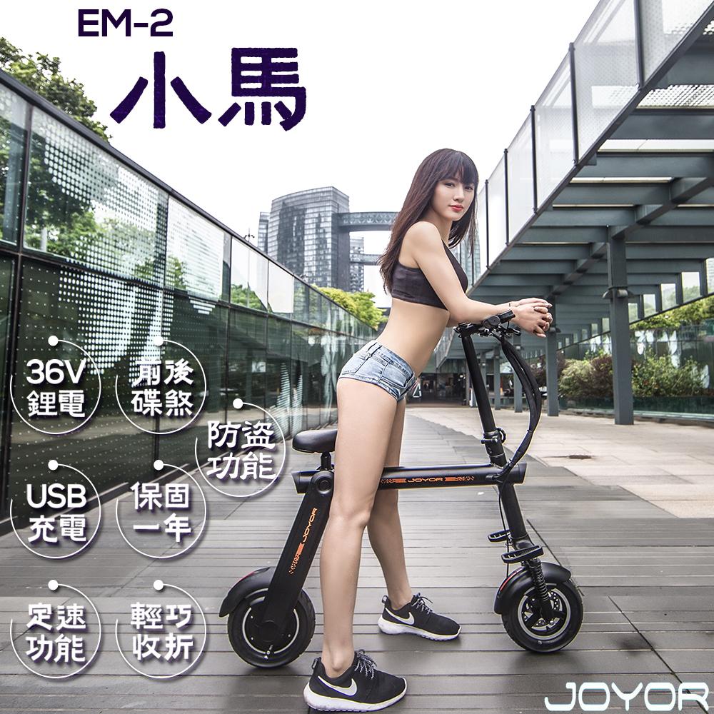 【JOYOR】EM-2 小馬 36V鋰電 搭配 400W電機 便利(碟煞 電動折疊車)