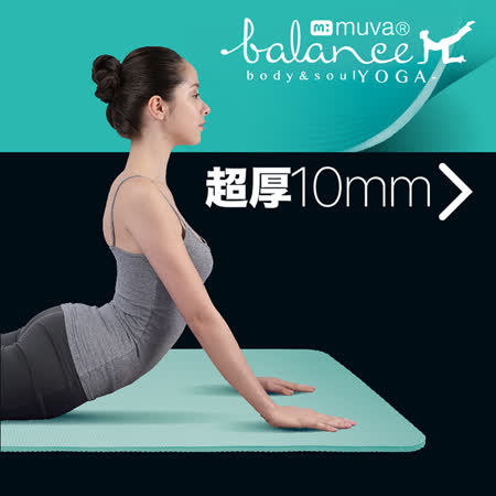 muva 環保萬用 瑜珈運動墊 10mm