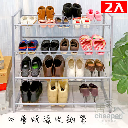 居家cheaper 高質感方管烤漆四層鞋架