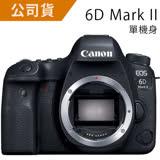 Canon EOS 6D Mark II (6D2,6DII) 單機身(公司貨)-送128G 95MB/s記憶卡+專用電池+快門線+遙控器+HDMI線+減壓背帶+GIOTTOS火箭吹球+保護貼