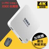 [加碼贈羅技無線滑鼠] U-PRO 安博盒子 X900 PRO 台灣版藍牙智慧電視盒 (原廠公司貨)