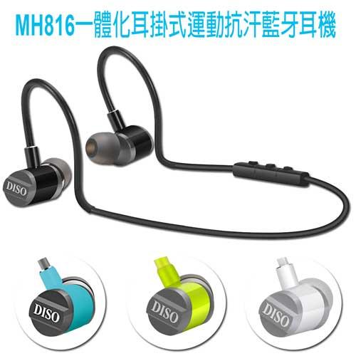 DISO MH816一體化耳掛式運動抗汗藍牙耳機