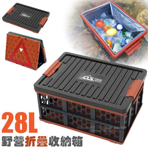 【VOSUN】新款 超強萬用折疊大號儲物籃/收納箱28L(承重28kg/含蓋+PVC防水袋) 露營.野餐 /VO-092