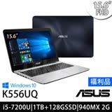 (超值福利品) ASUS華碩 K556UQ 15.6吋FHD/i5-7200U/NV 940MX 2G獨顯/1TB+128G SSD效能雙硬碟 霧面深藍筆電(0221B7200U)