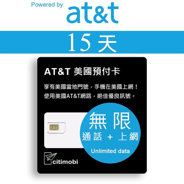 15天美國上網 - AT&T網路無限通話與上網預付卡(美墨加)