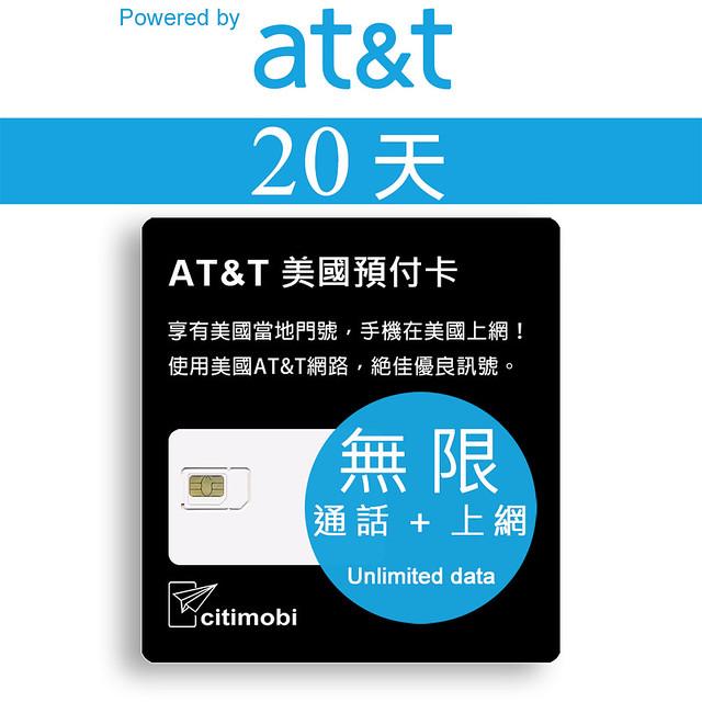 20天美國上網 - AT&T網路無限通話與上網預付卡(美墨加)