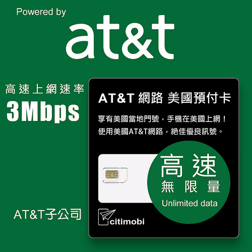 美國AT&T網路 - 高速4G無限上網美國預付卡 (可加拿大墨西哥漫遊)