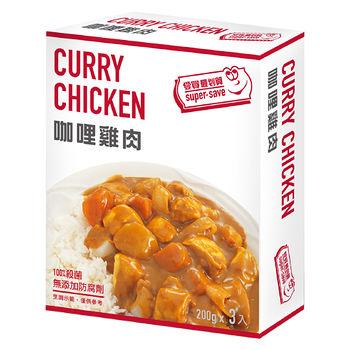最划算咖哩雞肉調理包200G*3