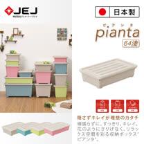 日本製造原裝進口<br>JEJ Pianta組合收納箱 64淺(3入組)