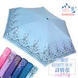 防曬彩布膠-詩情花-超輕細玻纖 -6色 -SGS認證/防曬/抗UV/晴雨傘/五折輕量-台灣雨之情