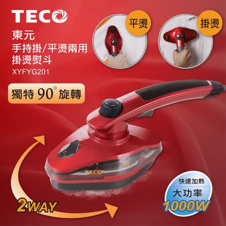 TECO東元 手持式掛/平燙兩用掛燙熨斗 XYFYG201