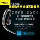 Jabra 風暴微功率技術耳掛藍芽STORM