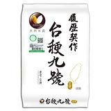 天然米食台梗九號1.5KG