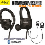 Jabra 雙待機頸掛運動型入耳式藍牙耳機Step