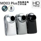 【INJA】MD03 Plus 720P廣角低照度攝影機(附32G卡)