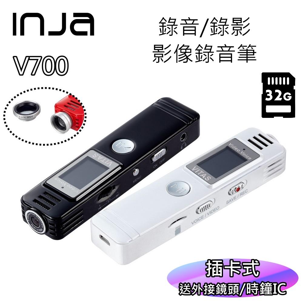 【INJA】V700 720P 錄音錄影筆  廣角低照度 攝影機+錄音筆二合一 【送32G卡+二合一鏡頭】