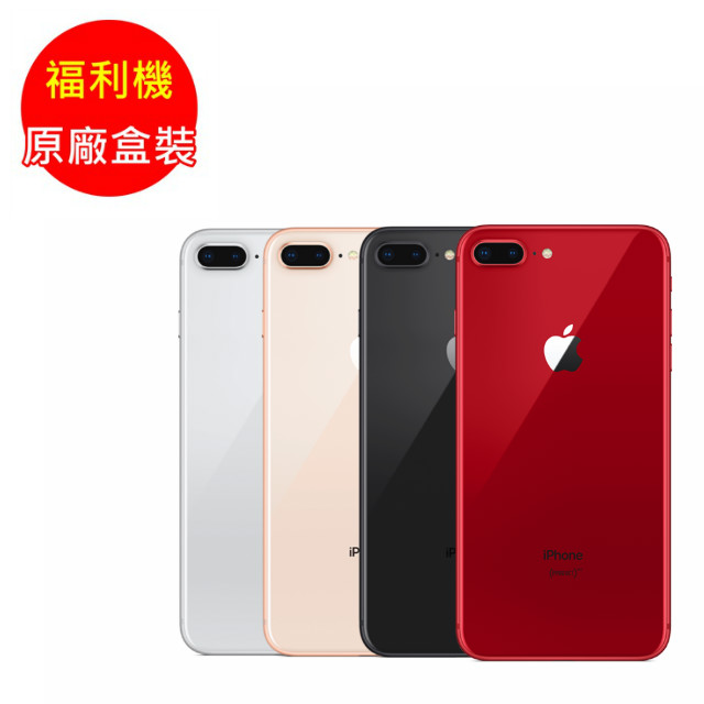 福利品_iPhone 8 Plus 256GB (九成新)