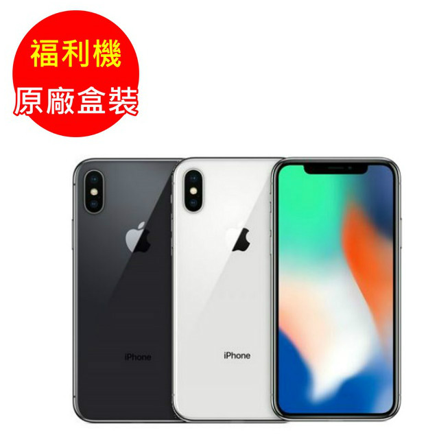 福利品_iPhone X 256GB (九成新)