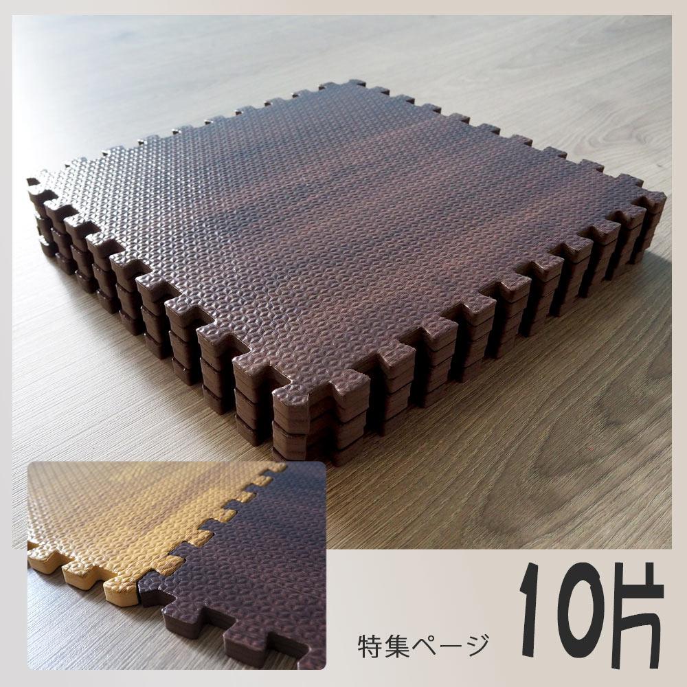 抗潮多功能原木紋 巧拼地墊32cm(10片)