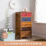 【myhome8】Zona若娜柚木全實木多彩收納櫃-5D