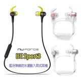 NuForce BE Sport3藍牙無線防水運動入耳式耳機