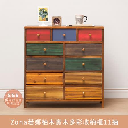 myhome8 柚木實木彩色收納櫃