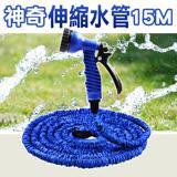 神奇強力防爆伸縮水管15M