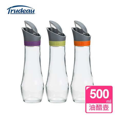 【加拿大TRUDEAU】自動翻蓋玻璃油醋壺500ml(3色可選)
